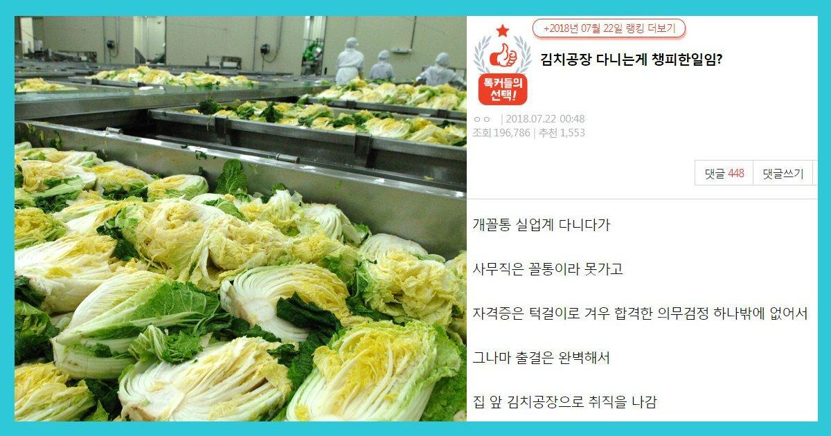 article thumbnail111903.png?resize=1200,630 - 김치공장 다니는게 창피한 일인가요