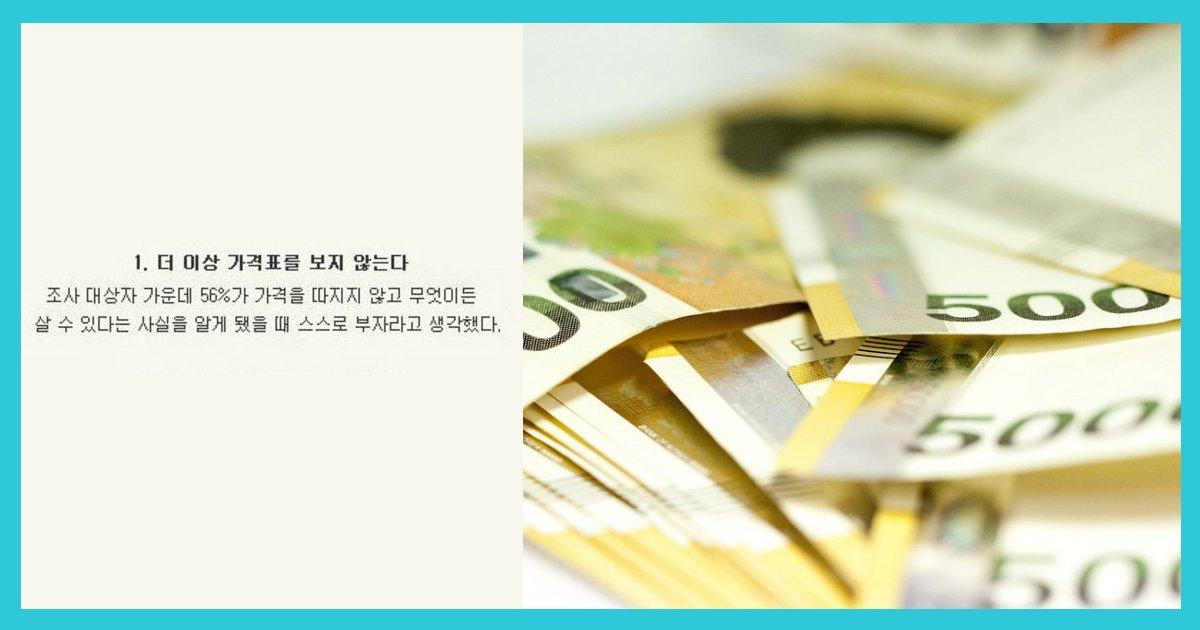 article thumbnail112004.png?resize=412,232 - 진짜 '부자'들만의 특징 7