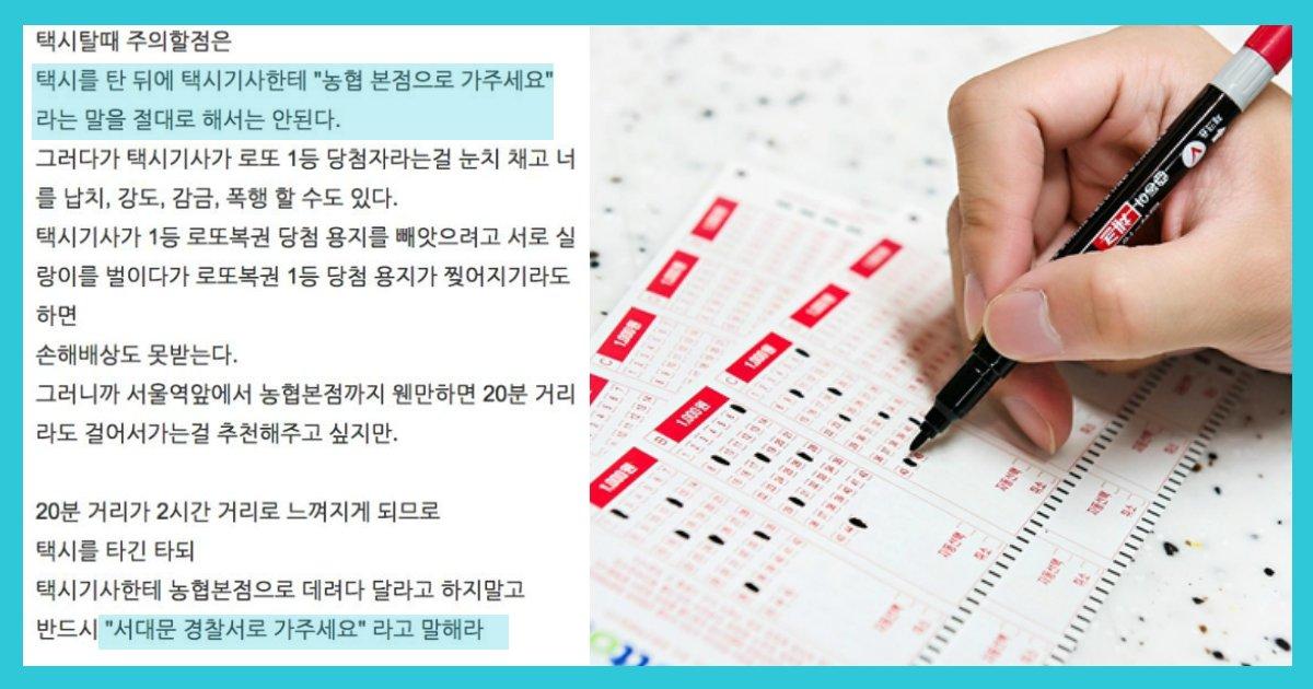 article thumbnail112203.png?resize=300,169 - 언젠가 올 '그날'을 위해 알아둬야할 로또 당첨시 대처 방법