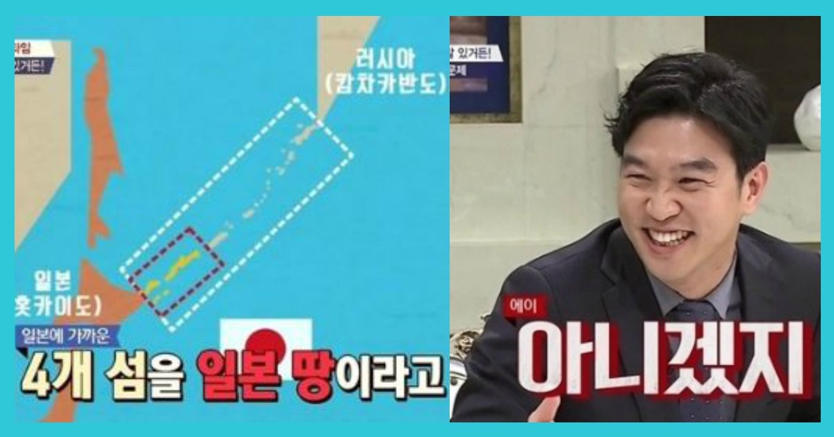 article thumbnail112602.png?resize=412,232 - 일본의 영토권 분쟁을 지켜보는 한국인