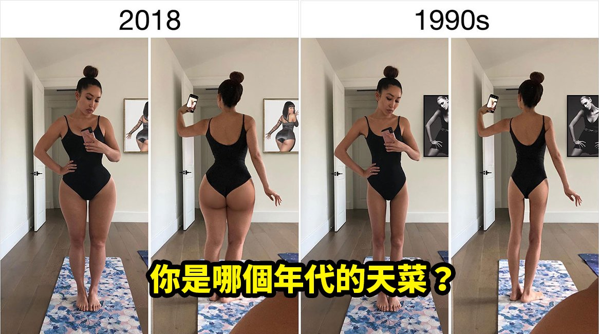 e5b9b4e4bba3e8baabe69d90.jpg?resize=412,232 - 她用P圖展示各種年代的「完美身材」~快來看你是屬於哪一個年代的極品!