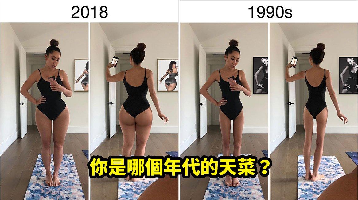 e5b9b4e4bba3e8baabe69d90.jpg?resize=648,365 - 她用P圖展示各種年代的「完美身材」~快來看你是屬於哪一個年代的極品!