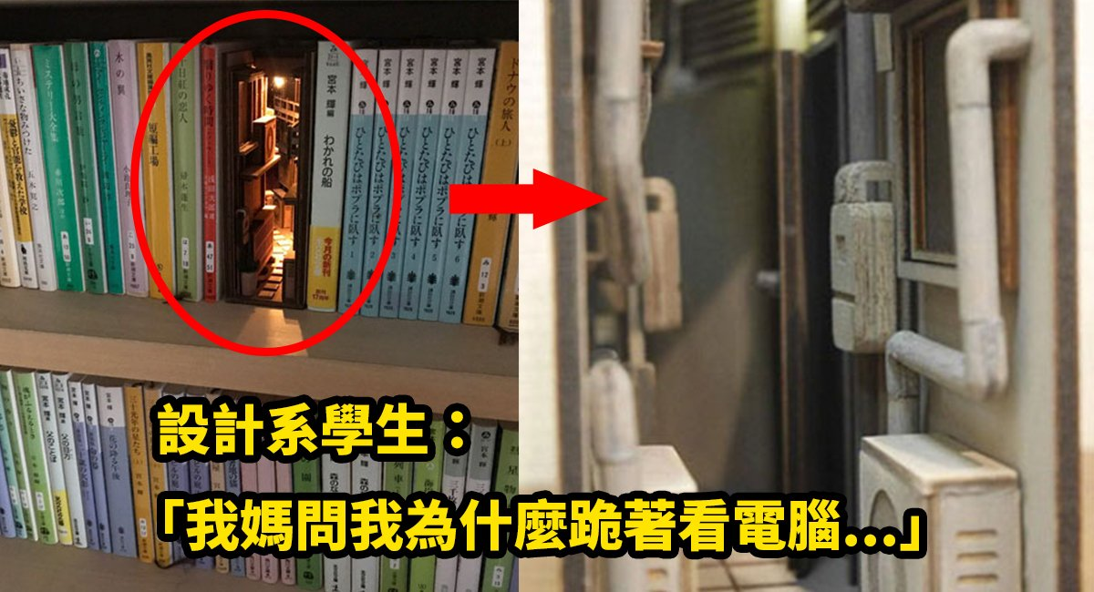 e69bb8e6938b.jpg?resize=1200,630 - 驚呆!再次服了日本人~超神模型打造書櫃裡的奇幻迷你世界!