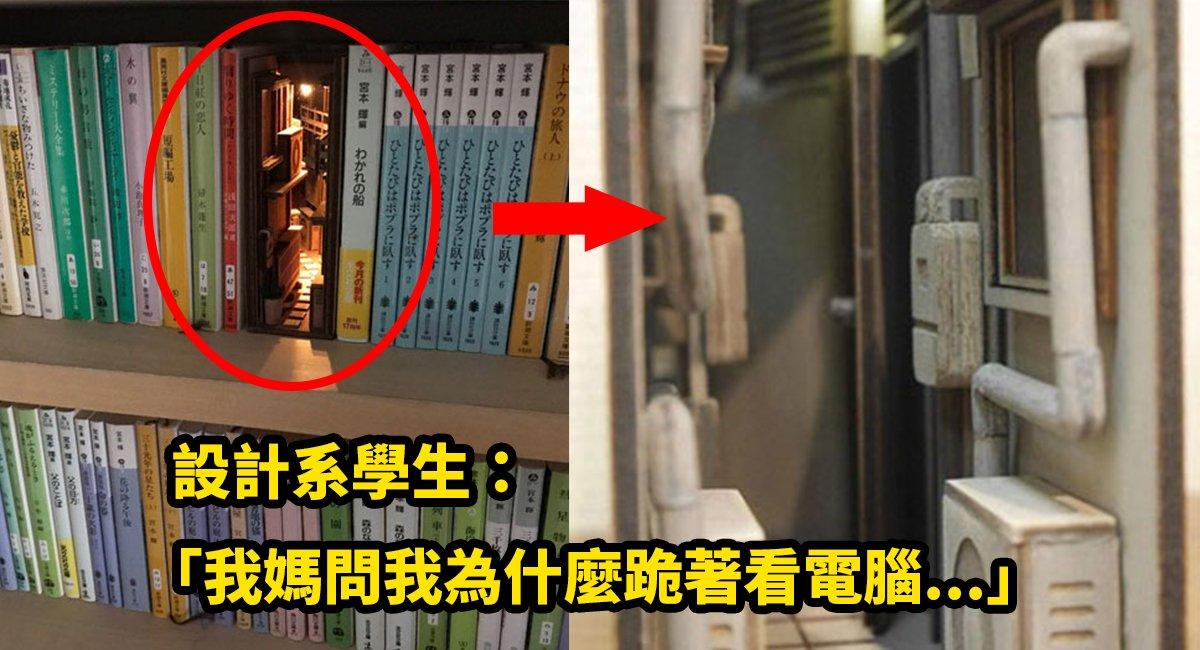 e69bb8e6938b.jpg?resize=412,232 - 驚呆!再次服了日本人~超神模型打造書櫃裡的奇幻迷你世界!