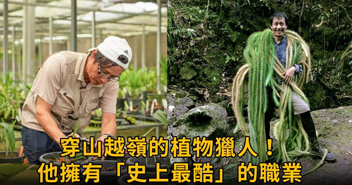 e69caae591bde5908d 1.jpg?resize=1200,630 - 全台灣最危險的工作!他終生不婚,穿越荒野森林「捨命」工作20年,被一群博士封神!
