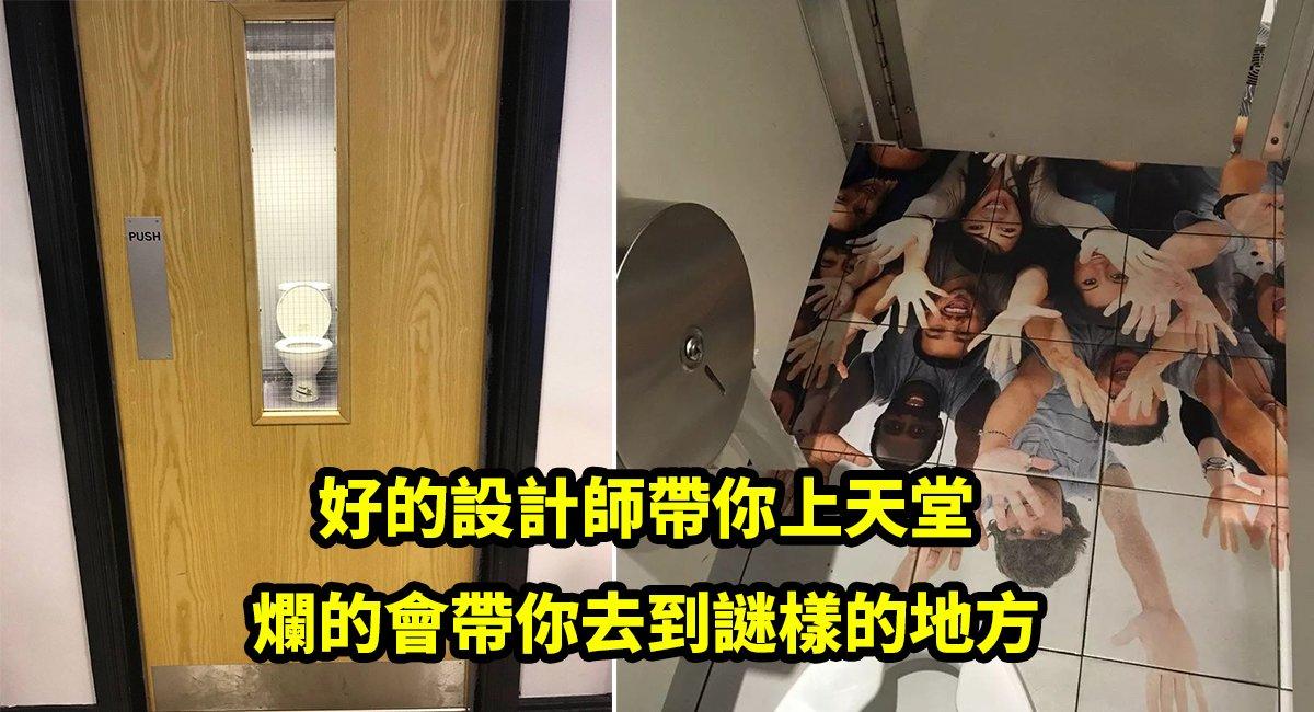e7889be5bb81e68980e8a8ade8a888.jpg?resize=1200,630 - 爛的你嫑嫑的~16個糟到不能再糟的廁所設計,來人啊!幫點一首荒唐~