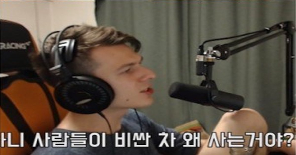 "ebad90eb9e98eababceca0b8.jpg?resize=412,232 - 한 외국 유튜버의 일침 ""한국 사람들은 왜 비싼 차를 사는 거야"""