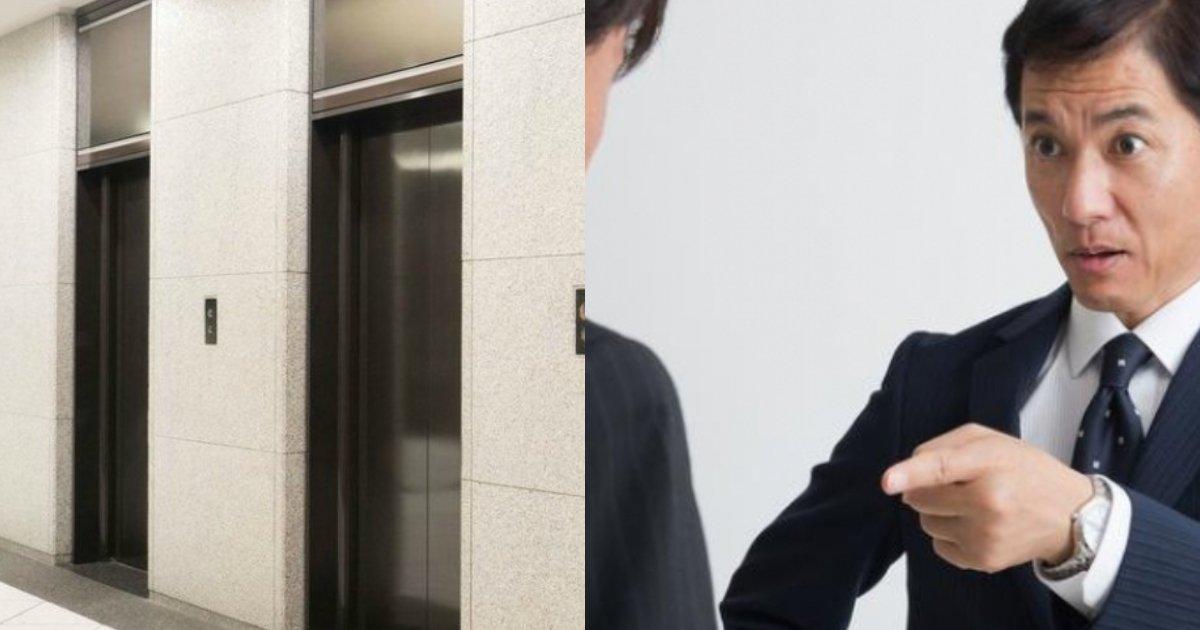 elevator.jpg?resize=1200,630 - 大企業のエレベーターを使おうとしたところ「階段使え」と暴言を吐かれ言い返した!