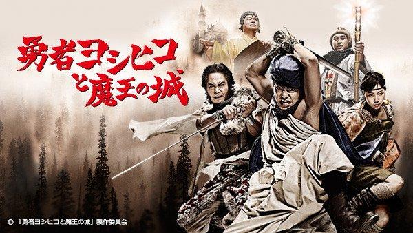 勇者ヨシヒコと魔王の城 ドラマ에 대한 이미지 검색결과