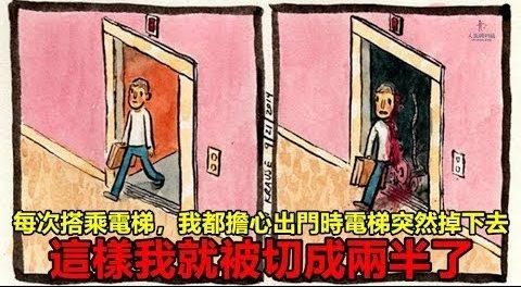 img 5bdcc7cb42403 e1541196250407.png?resize=648,365 - 25張能描繪出你「內心黑暗恐懼」的驚悚小插畫:如果都發生也太恐怖了吧!