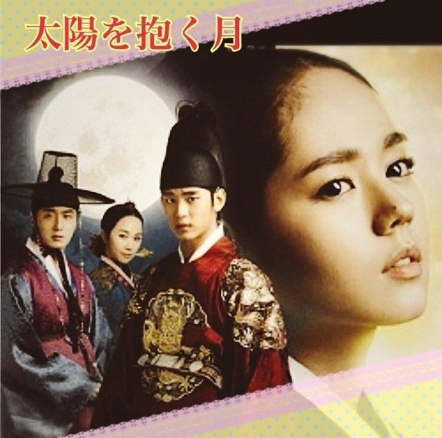 太陽を抱く月 韓国ドラマ에 대한 이미지 검색결과