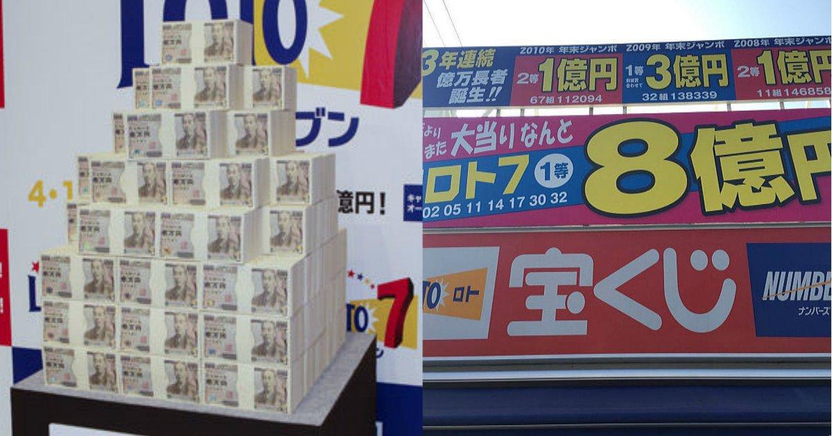 loto.png?resize=300,169 - ロト7で4億円当選した男がネット上で明かした2年後の現在の生活