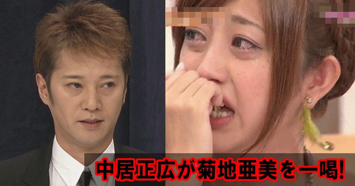 nakai.png?resize=300,169 - 【大炎上!】元SMAPの中居正広が菊地亜美を一喝した…「嘘つきじゃん」