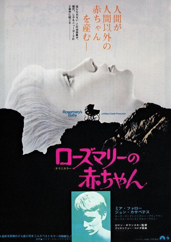 ローズマリーの赤ちゃん ホラー映画에 대한 이미지 검색결과