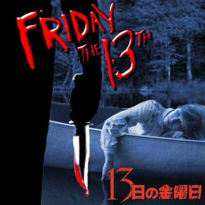 13日の金曜日 ホラー映画에 대한 이미지 검색결과