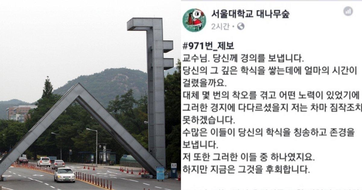 1 18.jpg?resize=412,232 - 교수님이 준 'F학점'에 항의하는 역대급 서울대생의 사연