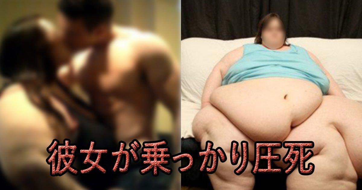 136kg 4 1.jpg?resize=1200,630 - 【衝撃】 激怒した136kgの彼女が体にのしかかってきて世を去った彼氏
