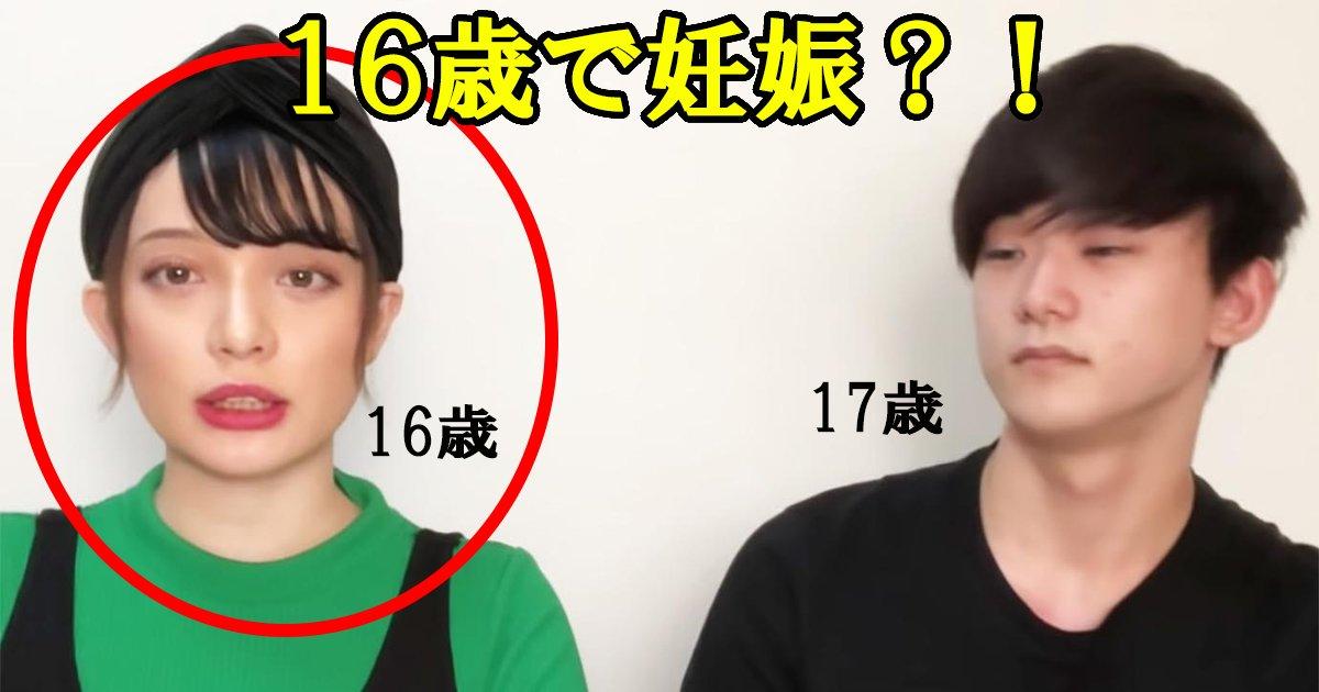 16yrsold.jpg?resize=1200,630 - 16歳女子高生モデル・渡辺リサが妊娠!それに「父親は17歳」?!