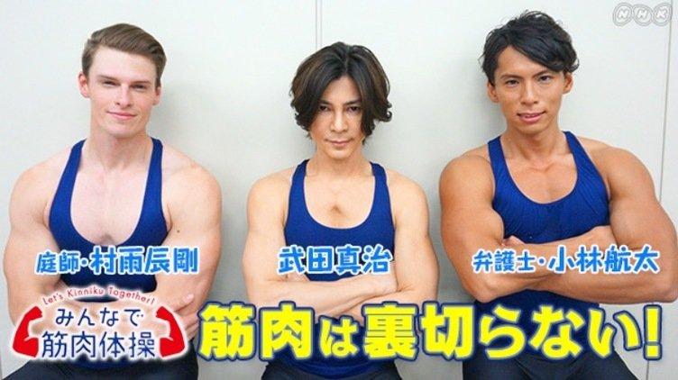 181216 301.jpg?resize=412,232 - NHK令人傻眼的健身節目「大家的肌肉體操」號稱「只有肌肉不會背叛你」