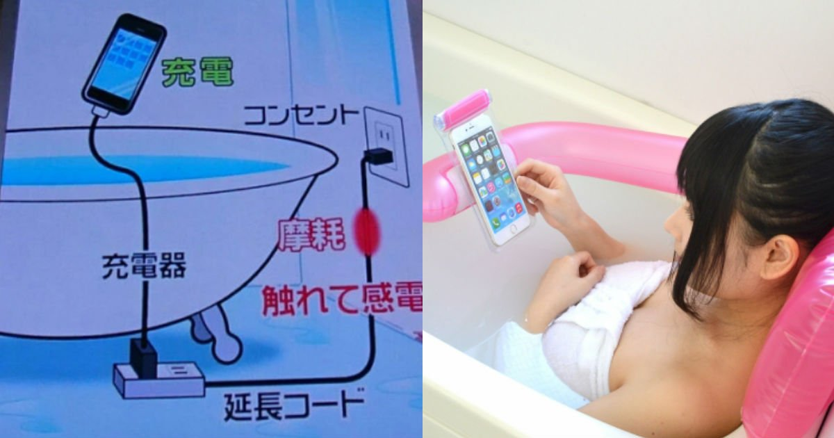 2 157.jpg?resize=1200,630 - 衝撃!!少女がお風呂で充電していた「アイフォン」を使っていた結果…?!