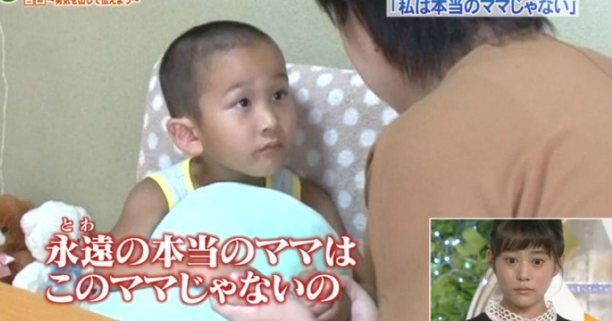 4.jpg?resize=1200,630 - 「私は本当のママじゃない」…『24時間テレビ』の企画で5歳の息子に告白した女性
