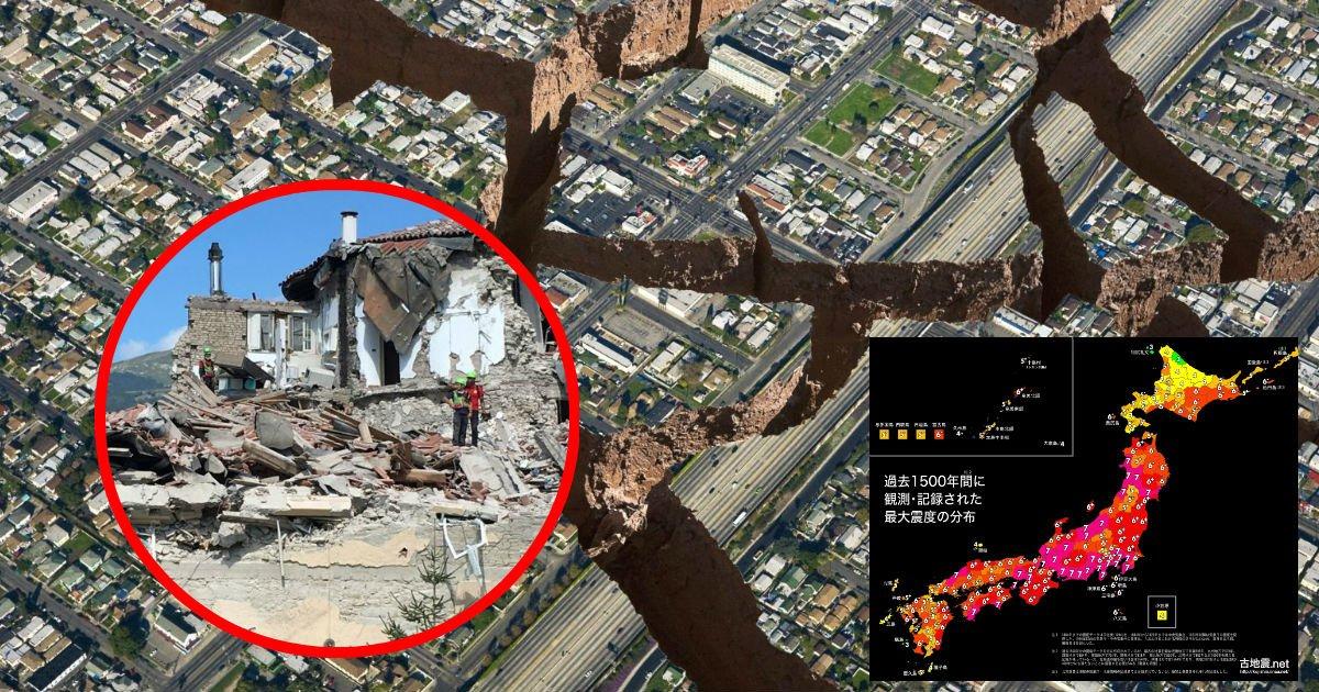 6 117.jpg?resize=1200,630 - 過去に日本全国で発生した、地震の最大震度データが絶望的すぎ…