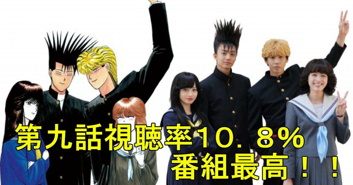 6 49.jpg?resize=412,232 - 「今日から俺は!!」最終章突入!! …第9話の視聴率は10.8%で番組最高でした!!