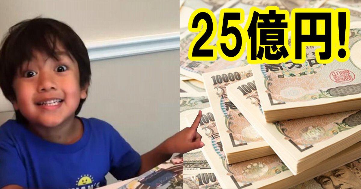 7yrsold.jpg?resize=1200,630 - 【凄い】7歳少年がおもちゃレビューして25億円を稼ぐ?!