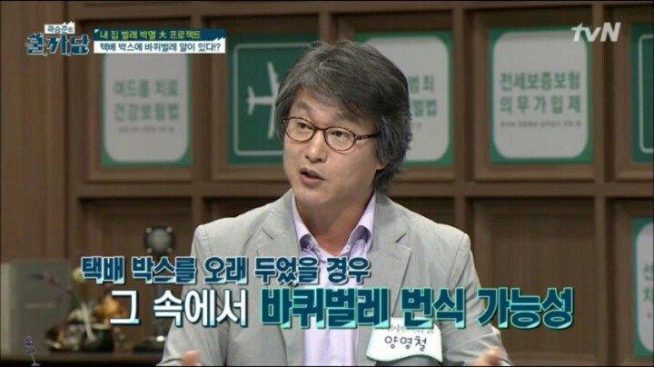 바퀴벌레 유입경로 1위.....jpg | 인스티즈