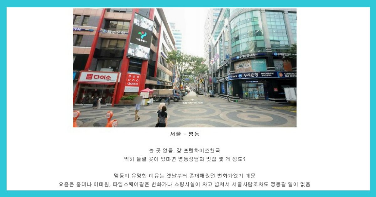 article thumbnail121103.png?resize=412,232 - 유명하지만 그 동네 주민들이 비추하는 관광지 7