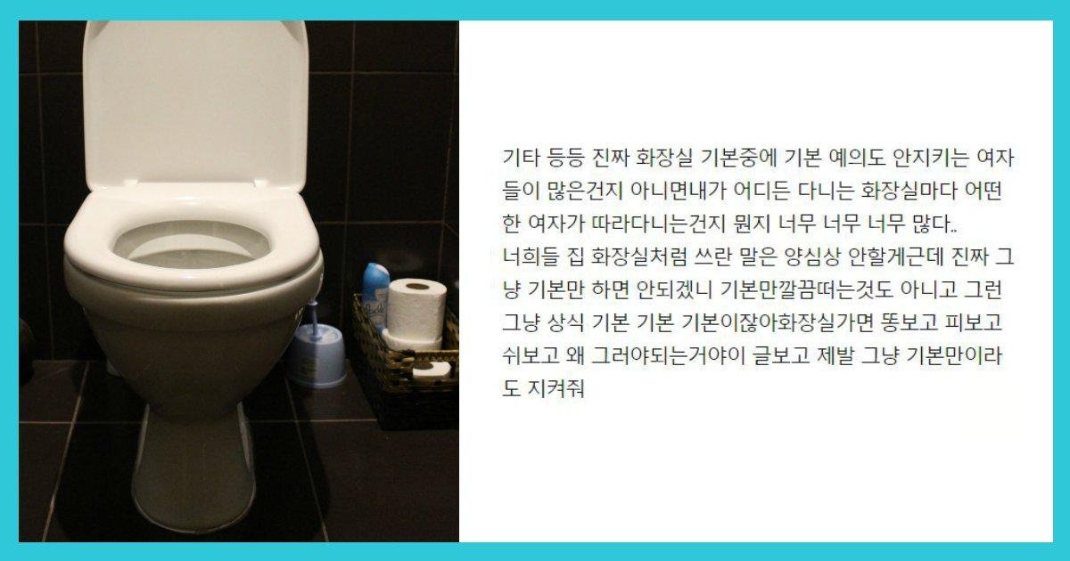 article thumbnail121203.png?resize=412,232 - 공중화장실에서 목격하게 되는 괴로운 장면들.txt