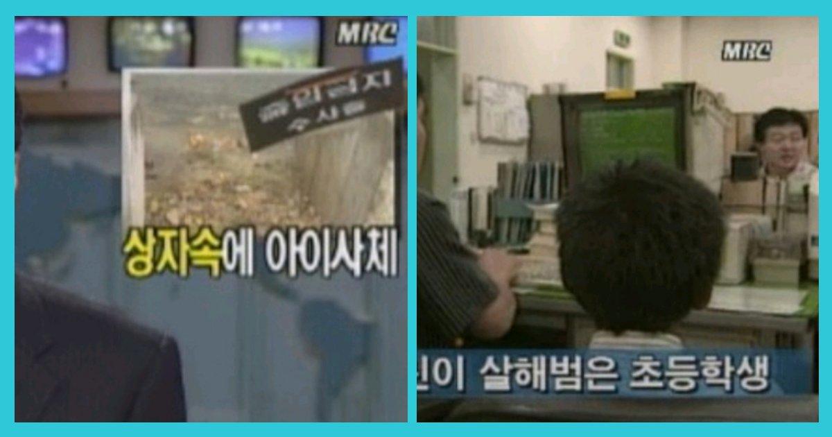 article thumbnail122805.png?resize=1200,630 - 20년 전 대전에서 발생한 살인사건의 충격적인 용의자