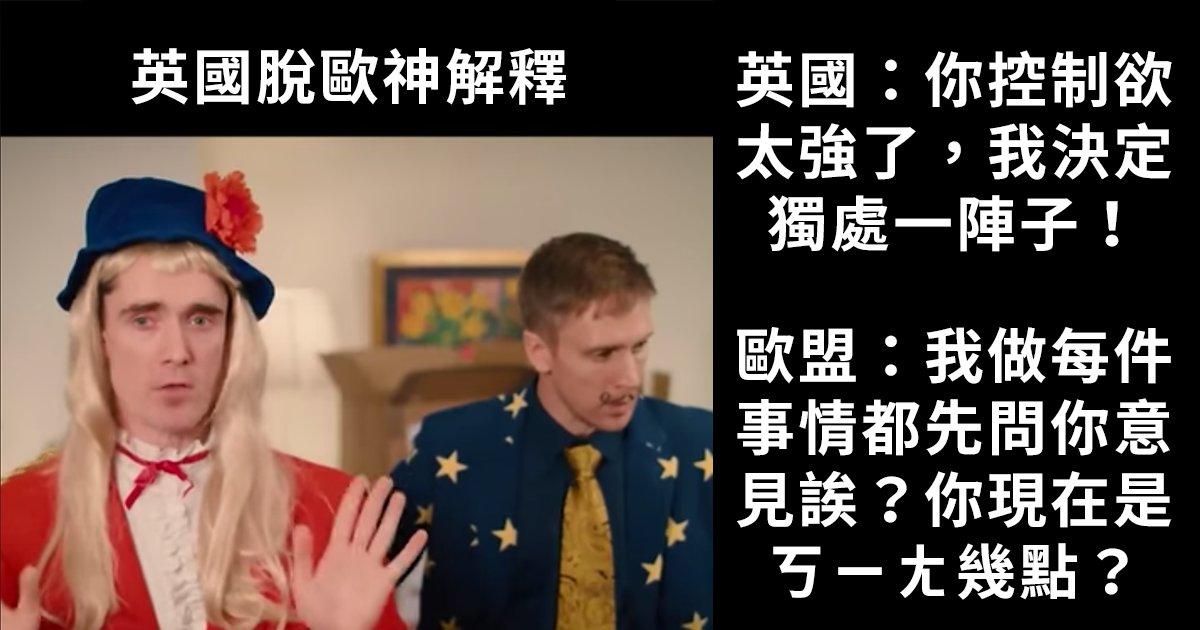 e69caae591bde5908d 1.png?resize=412,232 - 外國網紅以「伴侶吵架」完美演繹「英國脫歐」網友大笑:直接秒懂!