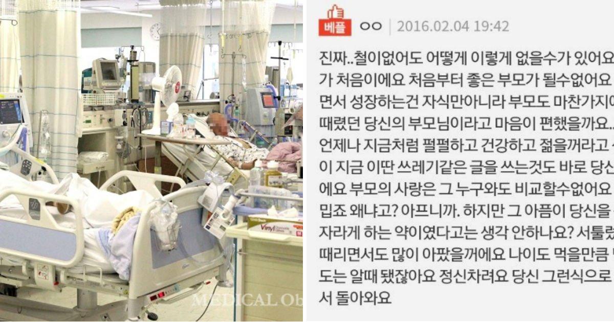 ec8db8eb84a4ec9dbc1 8.jpg?resize=300,169 - 간암으로 죽어가는 아버지 '병원비' 거절한 딸