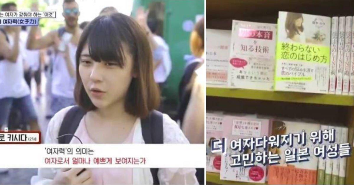 ec8db8eb84a4ec9dbc2 9.jpg?resize=412,232 - '일본 여자'들 사이에서 유행한다는 '여자력'