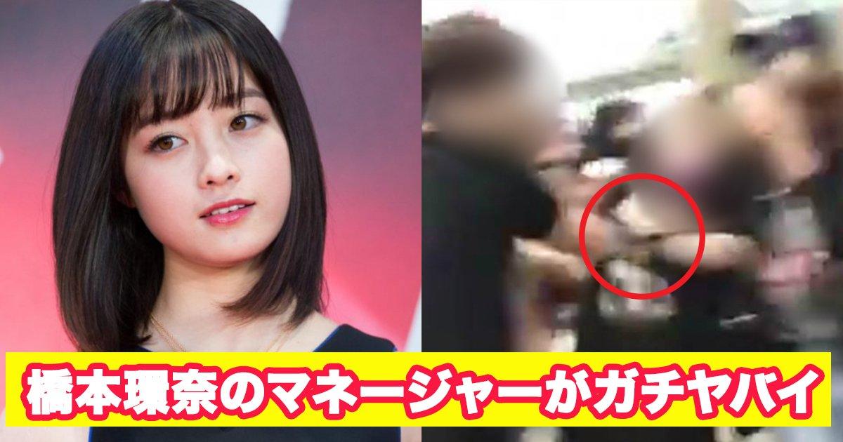 hashimoto.jpg?resize=1200,630 - 橋本環奈のマネージャー ファンに対する姿勢がガチヤバイ?!