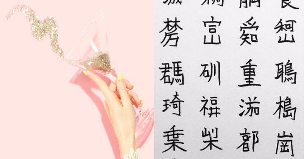 kanji.png?resize=412,232 - 2019年を漢字であらわすと?12星座別に紹介いたします!
