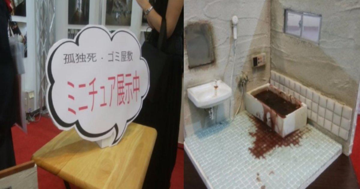 kodokusi3.png?resize=300,169 - 42歳息子の母親が孤独死、職員が再現した「孤独死の現場」