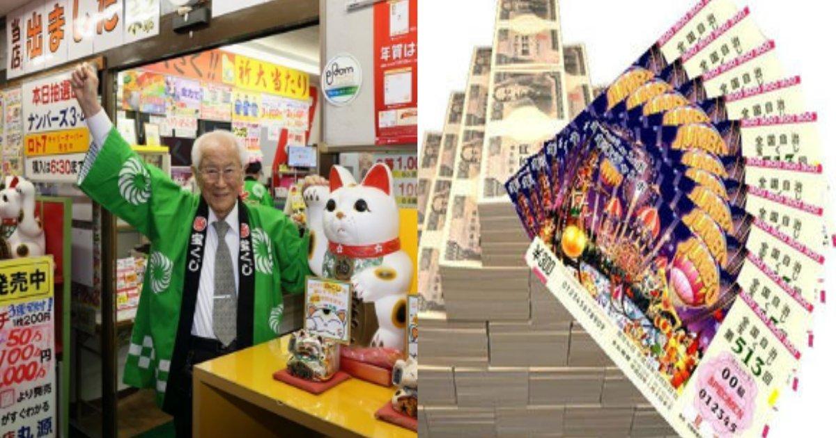 kuji.png?resize=300,169 - 年末ジャンボ宝くじの購入の際に参考にしたい高額当選する人の「しぐさ」って?