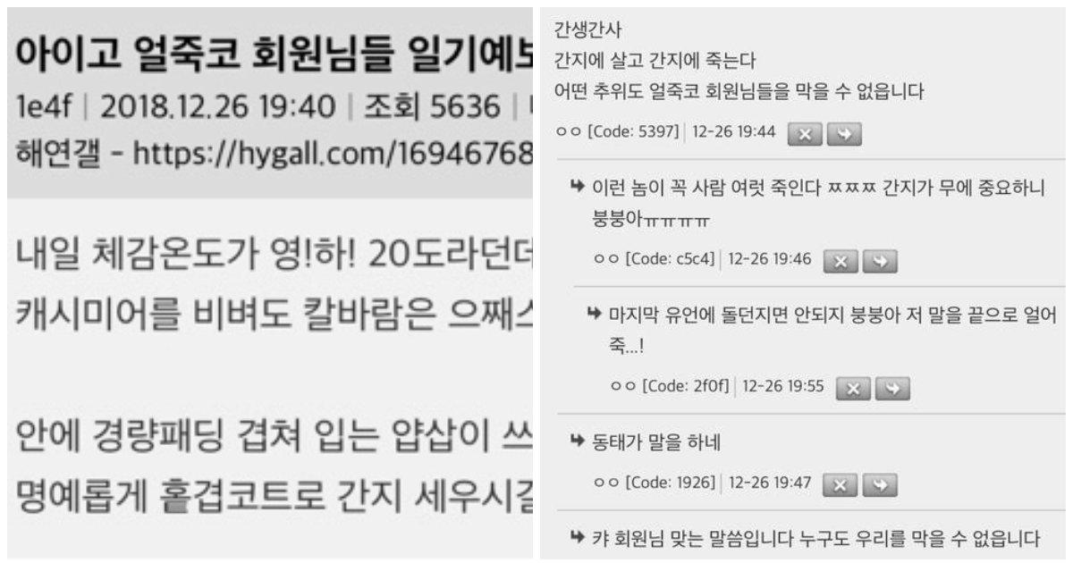layout 2018 12 31 2.jpg?resize=412,232 - '얼어 죽어도 코트 한 장' 회원님들에게 영하 20도란?