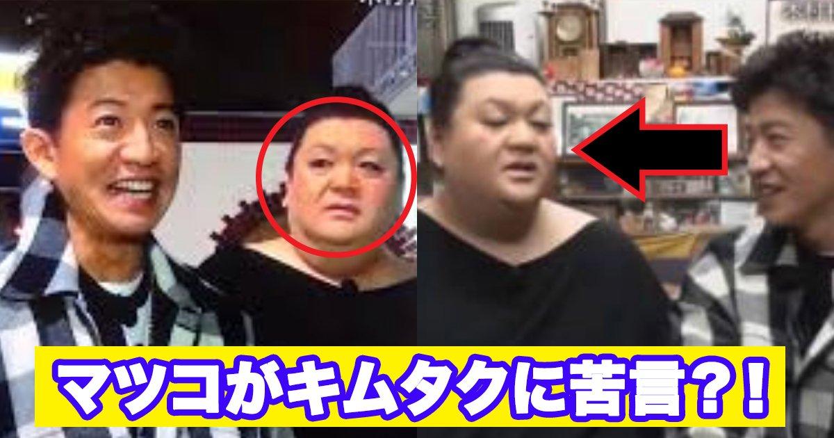 matsukimu.jpg?resize=1200,630 - 木村拓哉のラジオ番組が終了危機に?!マツコはキムタクに苦言!?