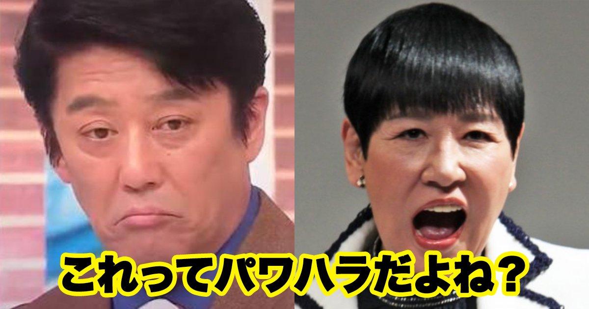 pawahara.jpg?resize=1200,630 - 和田アキ子、坂上忍など…パワハラ疑惑が?!これってパワハラだよね?!