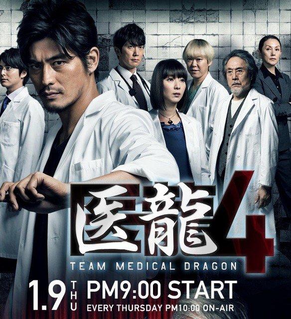 医龍-Team Medical Dragon-  ドラマ에 대한 이미지 검색결과
