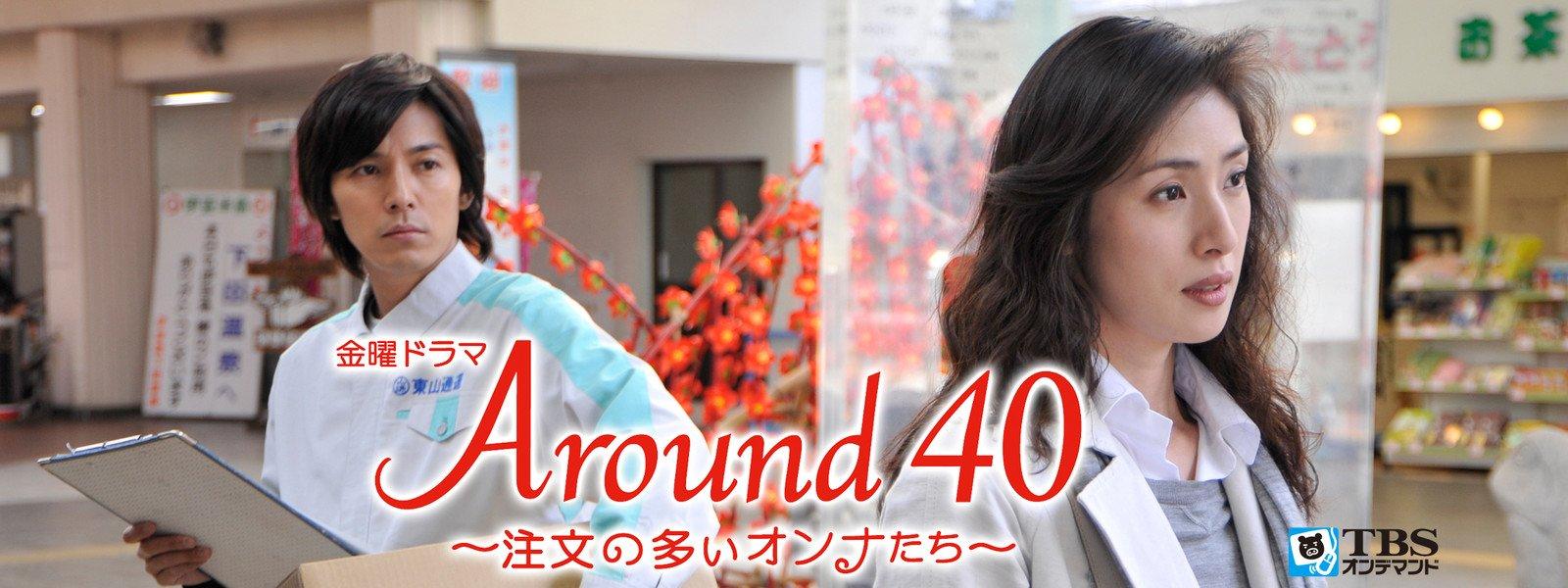Around40 ~注文の多いオンナたち~ ドラマ에 대한 이미지 검색결과