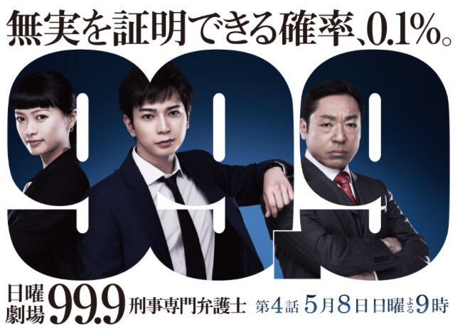 99.9 -刑事専門弁護士- ドラマ에 대한 이미지 검색결과