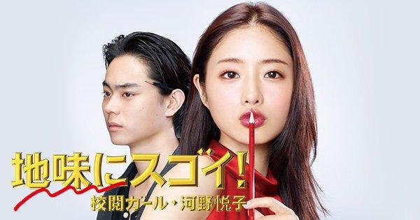 地味にスゴイ! 校閲ガール・河野悦子 ドラマ에 대한 이미지 검색결과