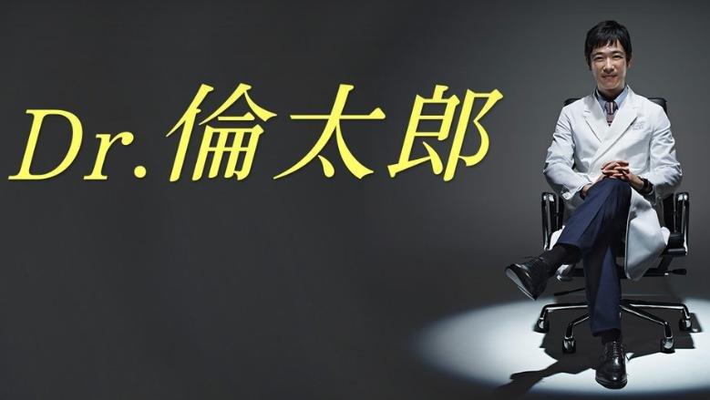 Dr.倫太郎 ドラマ에 대한 이미지 검색결과
