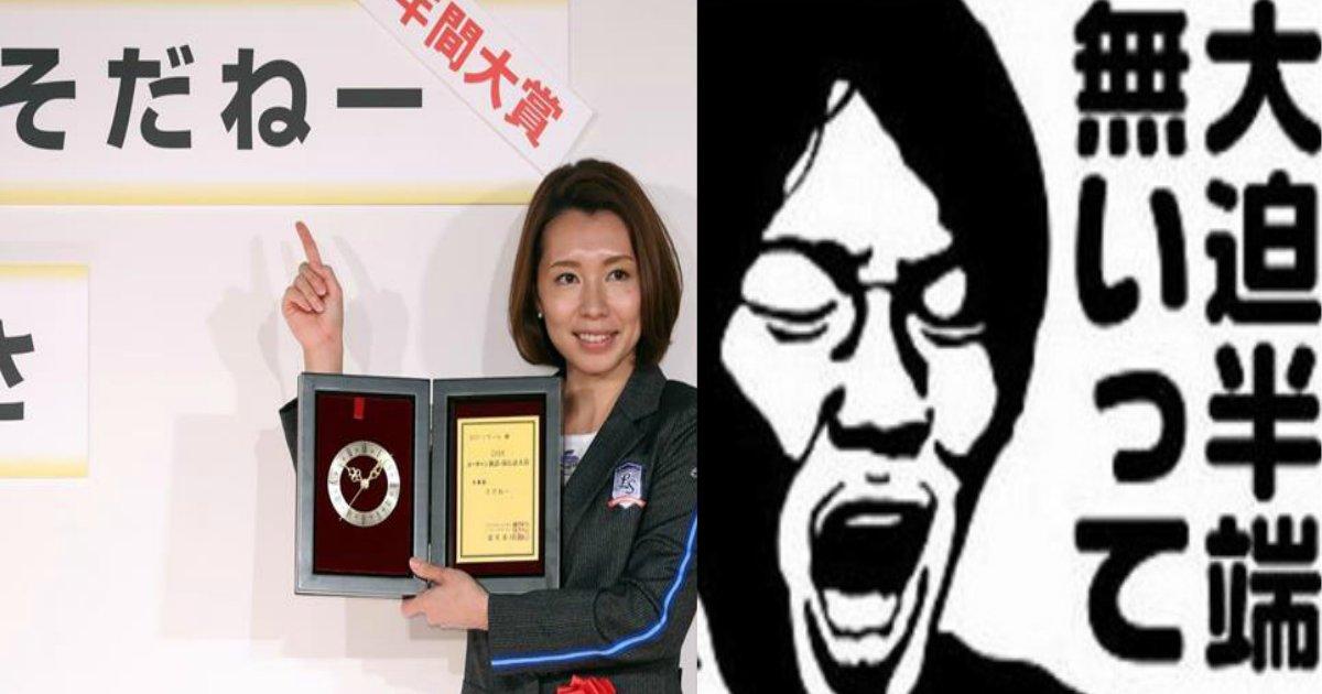 ryukogo.png?resize=1200,630 - 2018年流行語大賞に「そだねー」、その他TOP10に何が選ばれた?