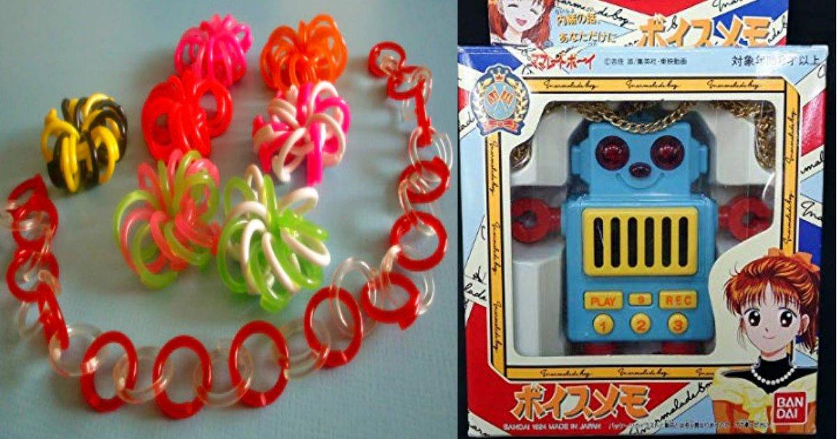 showa.png?resize=1200,630 - 昭和生まれなら誰でも分かる懐かしおもちゃ&文房具まとめ!