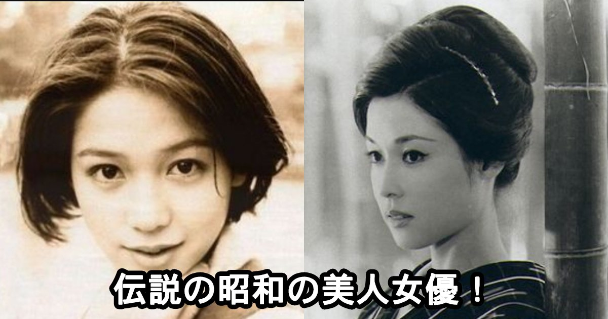 syowa.jpg?resize=1200,630 - 昭和を代表する美人女優8名!現代の美人とはまた違う…。